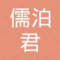 海口市儒泊君商务咨询有限公司