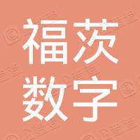 天津福茨科技发展有限公司