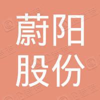 蔚阳余热发电股份有限公司