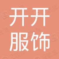 上海开开服饰有限公司