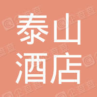 兴宁市泰山酒店有限公司