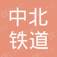 陕西中北铁道教育科技集团有限公司