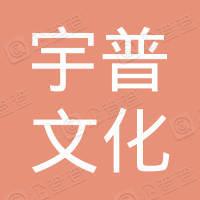 重庆宇普文化传播有限公司