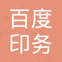 上海百度印务有限公司