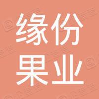 河南缘份果业集团股份有限公司