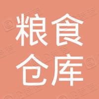 北京市西南郊粮食仓库有限公司
