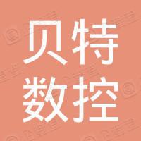 深圳市贝特数控技术有限公司东莞分公司