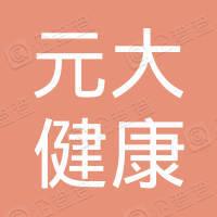 广州元大健康管理有限公司
