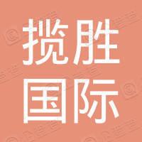 路虎揽胜(北京)国际服饰有限公司