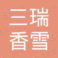 芜湖三瑞香雪制冷科技有限公司