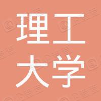 河南理工大学科技园有限责任公司