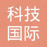 中国科技国际信托投资有限责任公司