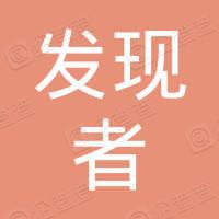 四川发现者陶瓷有限公司