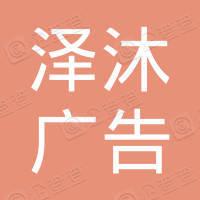 杭州澤沐廣告有限公司