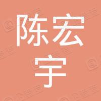 德庆县凤村镇陈宏宇装饰材料店
