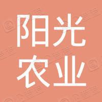 大连阳光农业集团有限公司