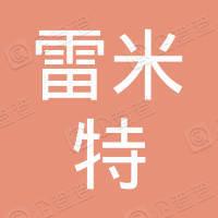 广西雷米特贸易有限公司