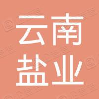 云南省盐业有限公司