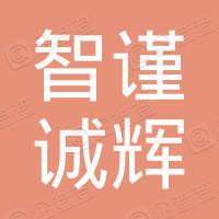 苏州智谨诚辉企业管理咨询有限公司