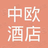 中欧酒店管理顾问(深圳)有限公司