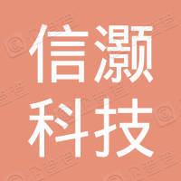 深圳市信灏科技有限公司