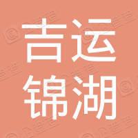 吉林吉运锦湖运输有限公司