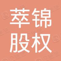 宁波萃锦股权投资管理有限公司