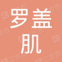 罗盖肌母细胞医学研究院武汉有限公司