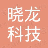 红河州晓龙科技发展有限公司