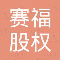 福州开发区赛福股权投资合伙企业(有限合伙)