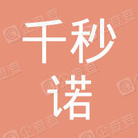 南京千秒诺创业投资合伙企业(有限合伙)