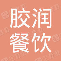 青岛胶润餐饮管理有限公司肯德基海底世界餐厅