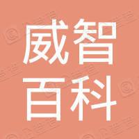 山东威智百科药业有限公司