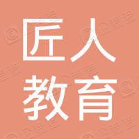 河南匠人教育科技有限公司