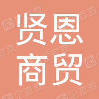 重庆贤恩商贸有限公司