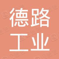 德路工业粘合剂(上海)有限公司
