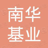 上海南华基业医疗健康产业发展有限公司