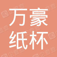 郑州市二七区万豪纸杯厂