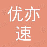 江苏优亦速物流有限公司