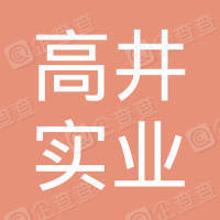 上海高井实业有限公司