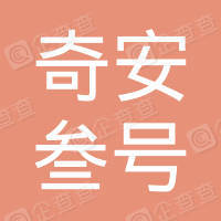 天津奇安叁号科技合伙企业(有限合伙)