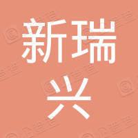 营山县新瑞兴农业开发有限公司
