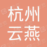 杭州云燕生料带有限公司