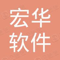 杭州宏华软件有限公司