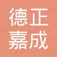 深圳市德正嘉成投资基金合伙企业(有限合伙)