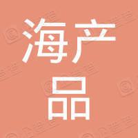 福州(中国一东盟)海产品产业合作交易平台有限公司