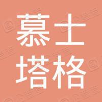 洛浦县慕士塔格水泥有限责任公司