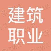 徐州建筑职业技术学院劳动服务公司