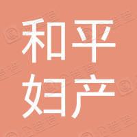 徐州和平妇产医院有限公司