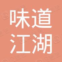 哈尔滨味道江湖餐饮策划管理有限公司